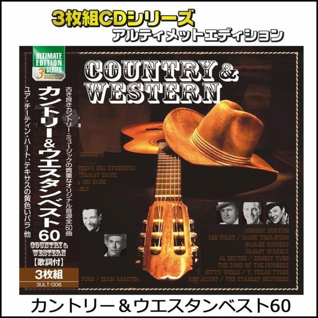 3枚組CDシリーズ アルティメットエディション カ...