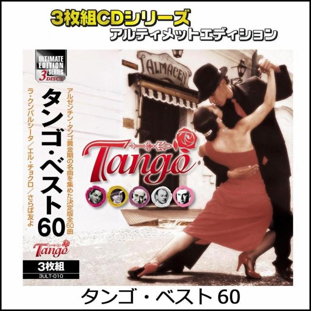 3枚組CDシリーズ アルティメットエディション タ...