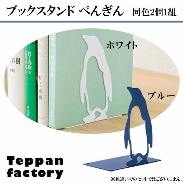 Teppan Factory animals(アニマルズ) ブックスタ...