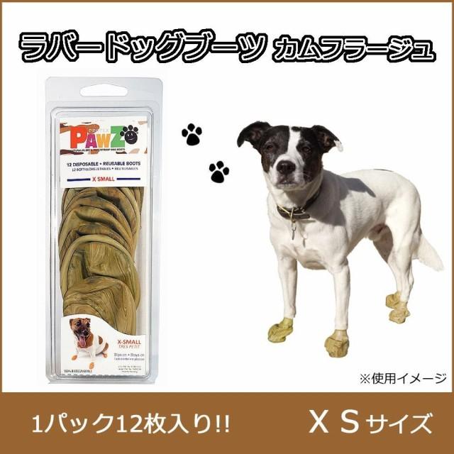 正規輸入品 Pawz Dog Boots社製 ポウズ ラバード...