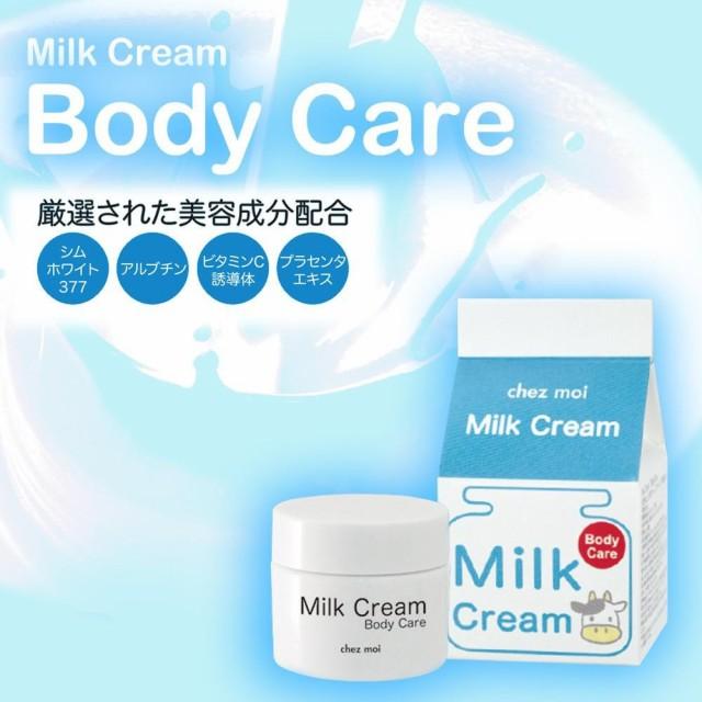 Milk Cream(ミルククリーム) Body Care(ボディケ...