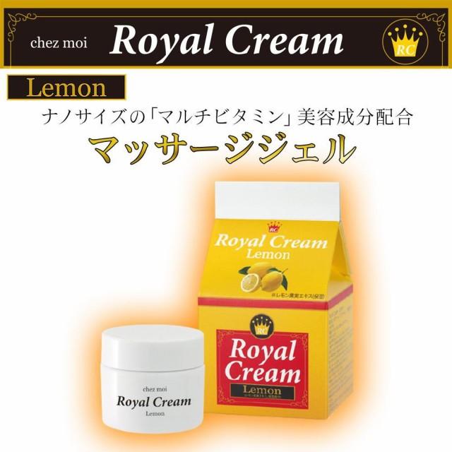 Royal Cream(ロイヤルクリーム) Lemon(レモン) マ...
