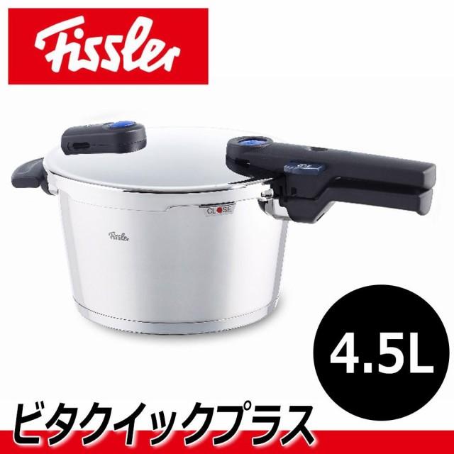 Fissler フィスラー ビタクイックプラス 圧力鍋 4...