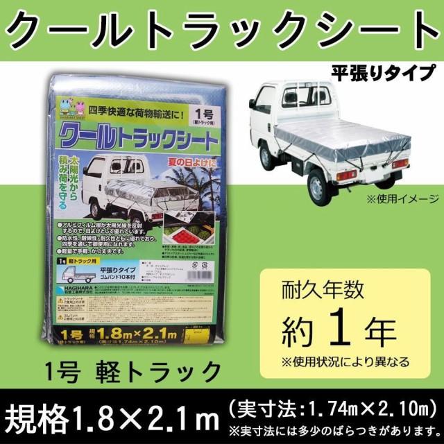 萩原工業 クールトラックシート アルミ/ブラック ...