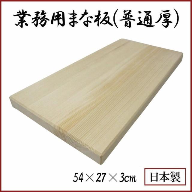 市原木工所 日本製 匠の工房 業務用まな板(普通厚...