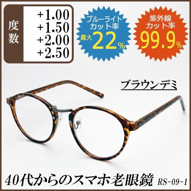 RESA レサ 老眼鏡に見えない 40代からのスマホ老...