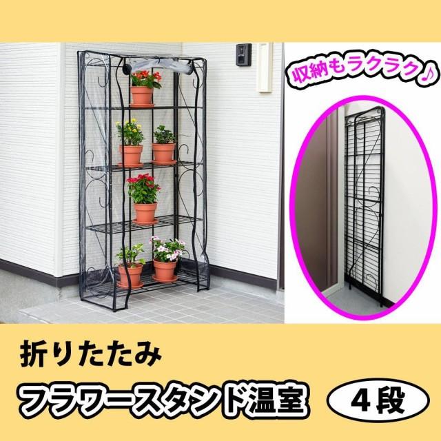 折りたたみフラワースタンド温室 4段(支社倉庫発...