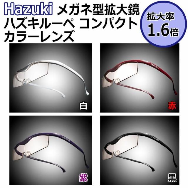 Hazuki メガネ型拡大鏡 ハズキルーペ コンパクト ...