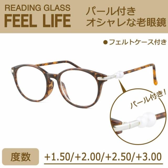 老眼鏡に見えない パール付きオシャレな老眼鏡 FE...