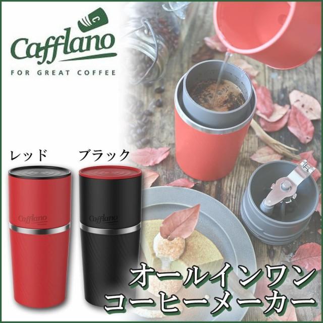 Cafflano カフラーノ オールインワンコーヒーメー...