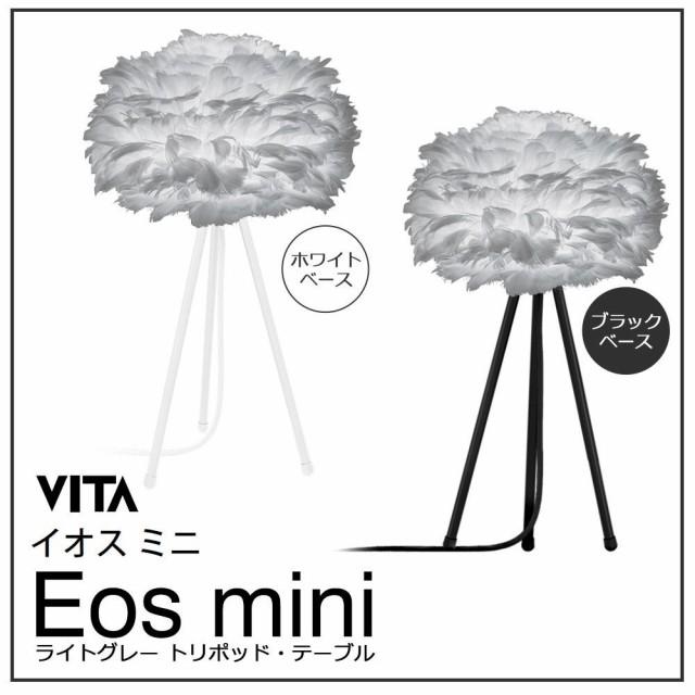 ELUX(エルックス) VITA(ヴィータ) Eos mini(イオ...