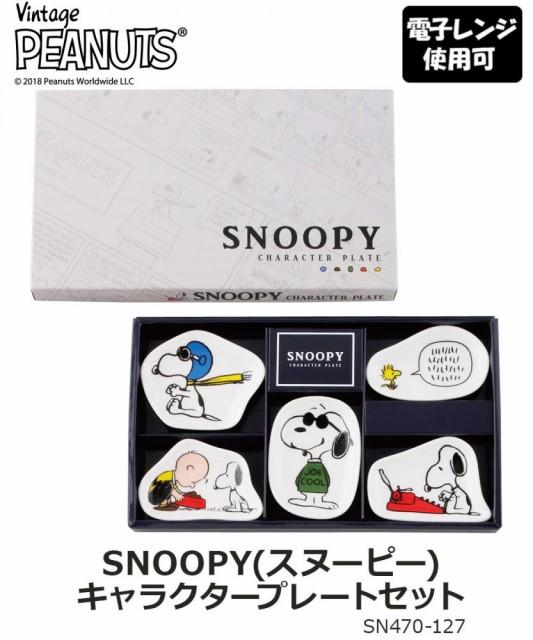 SNOOPY スヌーピー キャラクタープレートセット S...