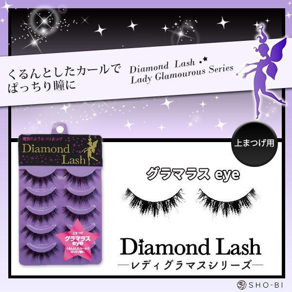 ダイヤモンドラッシュ レディグラマラスシリーズ ...