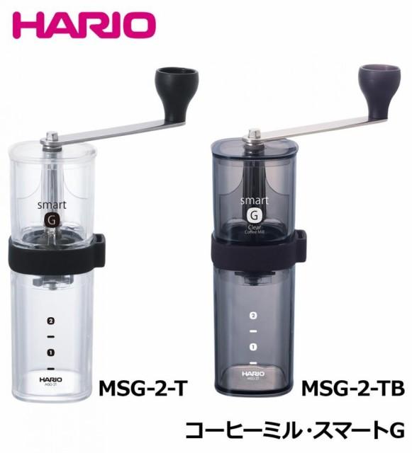 HARIO ハリオ コーヒーミル・スマートG