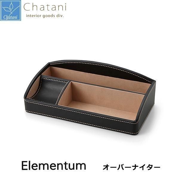 茶谷産業 Elementum オーバーナイター 863-101
