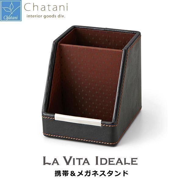茶谷産業 LA VITA IDEALE 携帯&メガネスタンド 24...