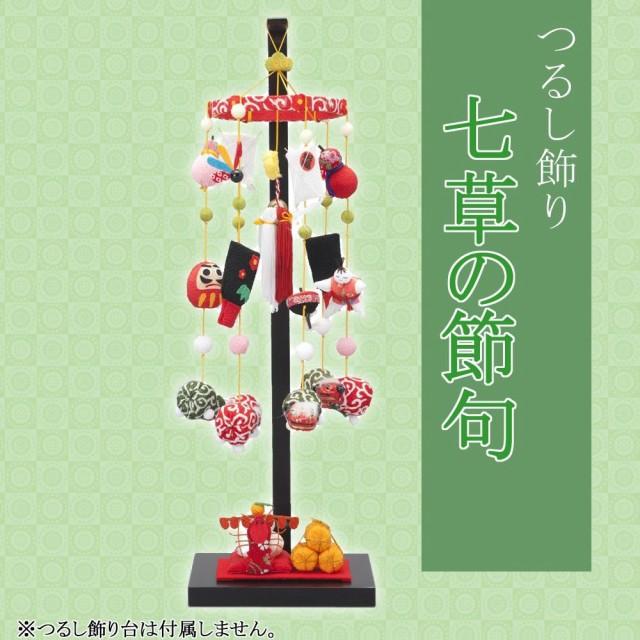 日本製 つるし飾り 五節句シリーズ(1月7日)七草の...