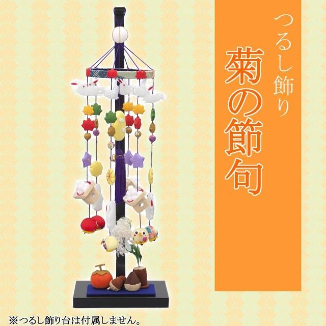 日本製 つるし飾り 五節句シリーズ(9月9日)菊の節...