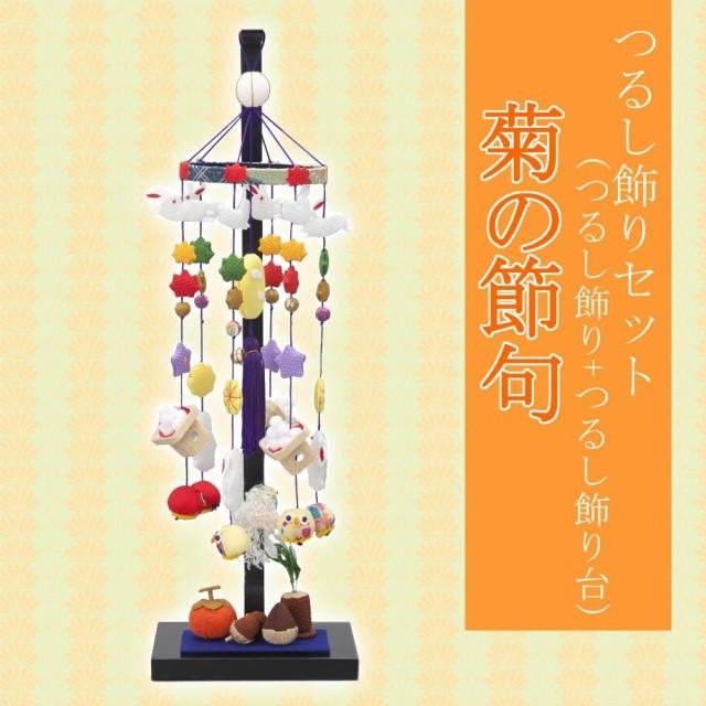 日本製 つるし飾りセット(つるし飾り+つるし飾り...