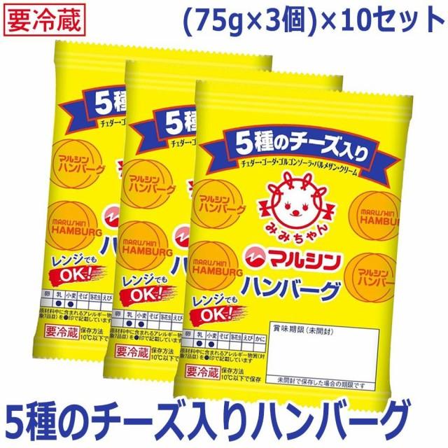 マルシンフーズ 5種のチーズ入りハンバーグ (75g...