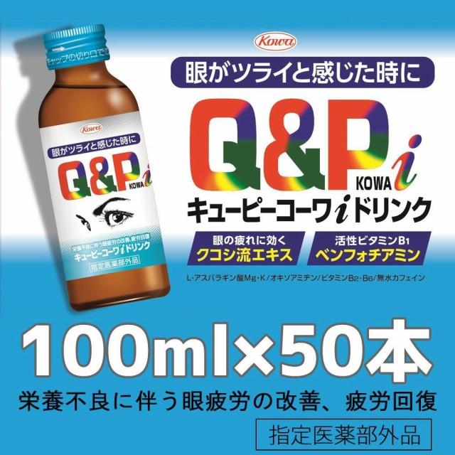 興和新薬 キューピーコーワiドリンク 100ml×50本...