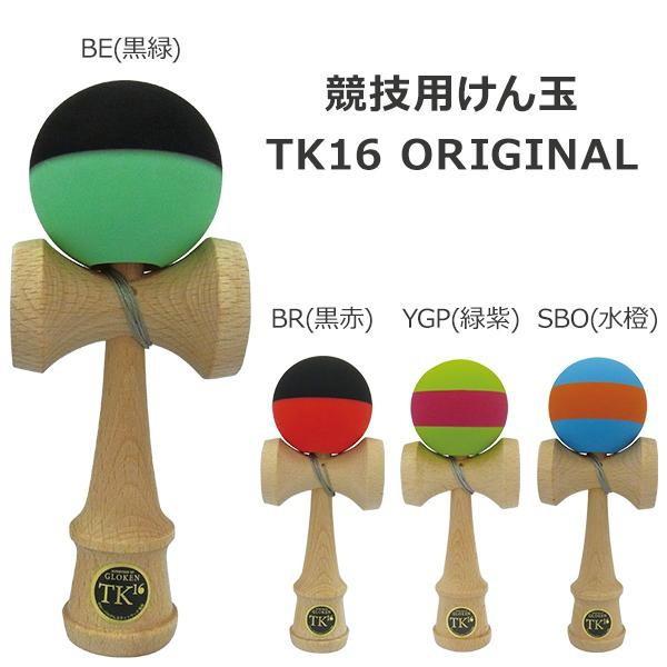 日本製 競技用けん玉 TK16 ORIGINAL