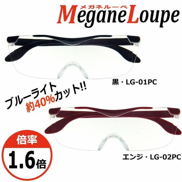 Megane Loupe(メガネルーペ)PC 1.6倍
