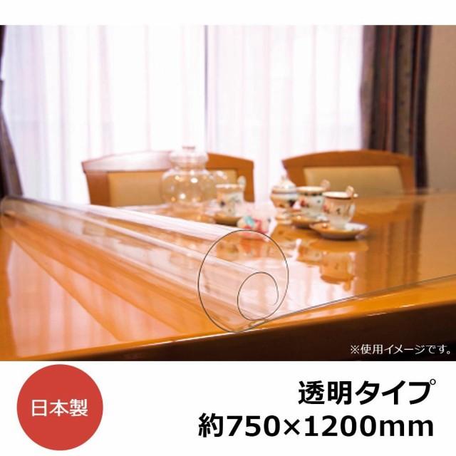 日本製 透明テーブルマット(1mm厚) 約750×1200長...