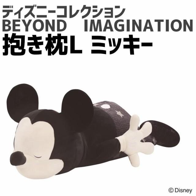 ディズニーコレクション BEYOND IMAGINATION 抱き...