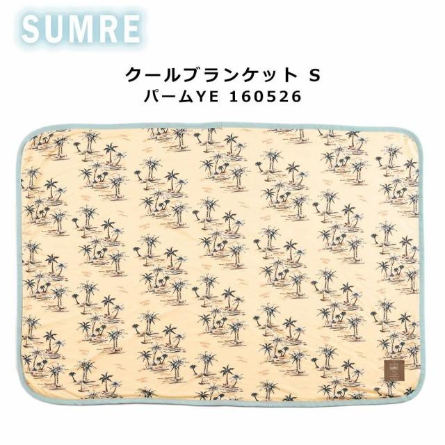 サマリ クールブランケット S パームYE 160526