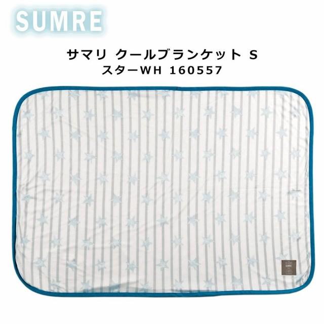 サマリ クールブランケット S スターWH 160557