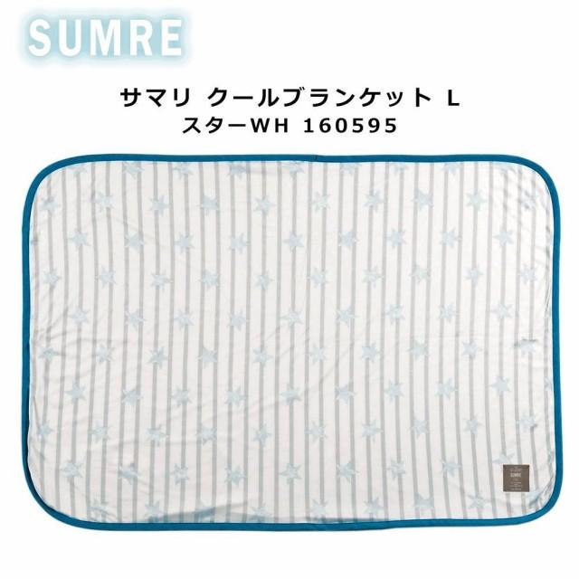 サマリ クールブランケット L スターWH 160595