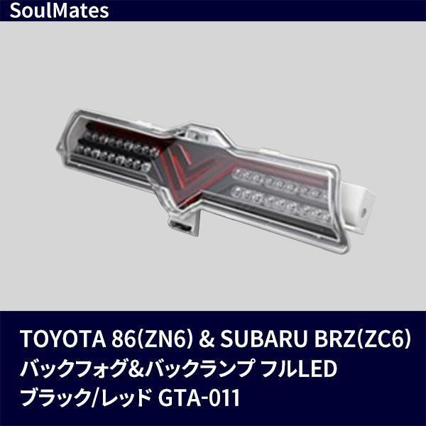 SoulMates TOYOTA 86(ZN6)&SUBARU BRZ(ZC6) バッ...