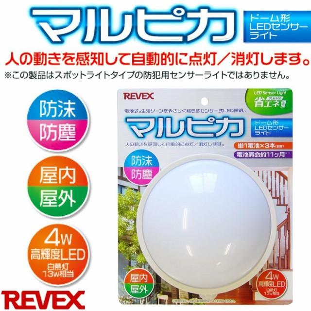 REVEX リーベックス ドーム型LEDセンサーライト ...