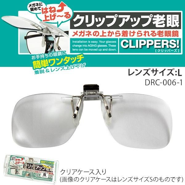 クリップアップ老眼 CLIPPERS L DRC-006-1