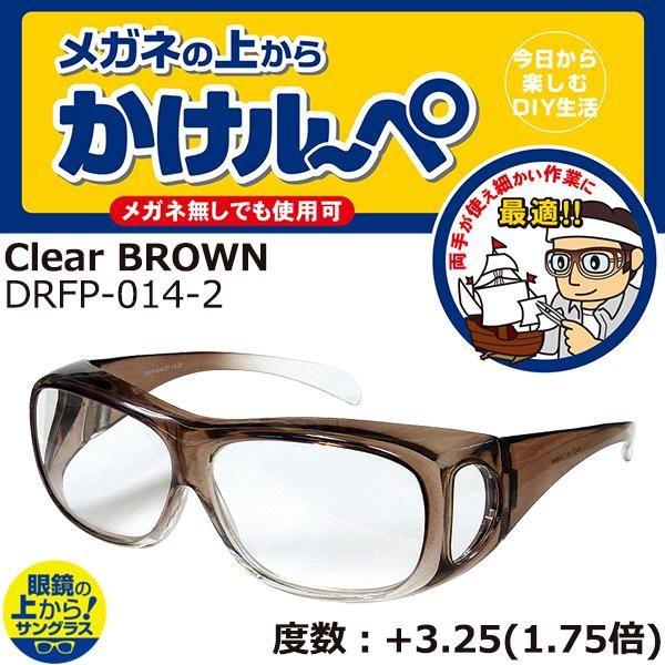 メガネの上からかけル〜ペ +3.25(1.75倍) Clear B...