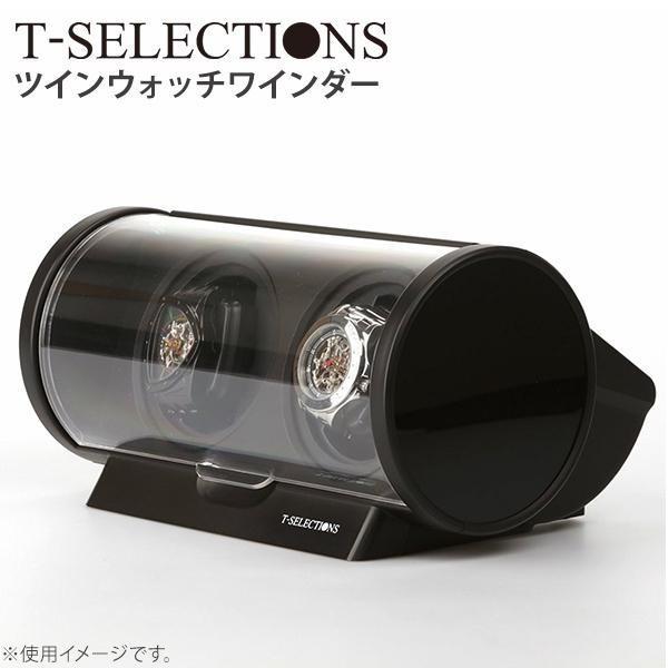 T-SELECTIONS ツインウォッチワインダー T-005120...