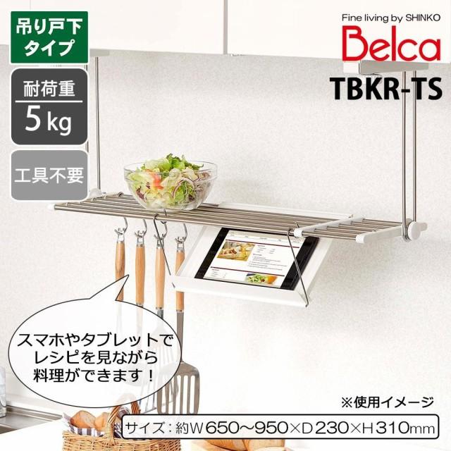 Belca(ベルカ) タブレットホルダー付 吊り戸下キ...