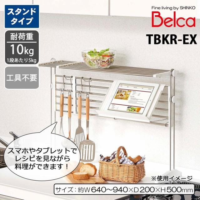 Belca(ベルカ) タブレットホルダー付 キッチンラ...