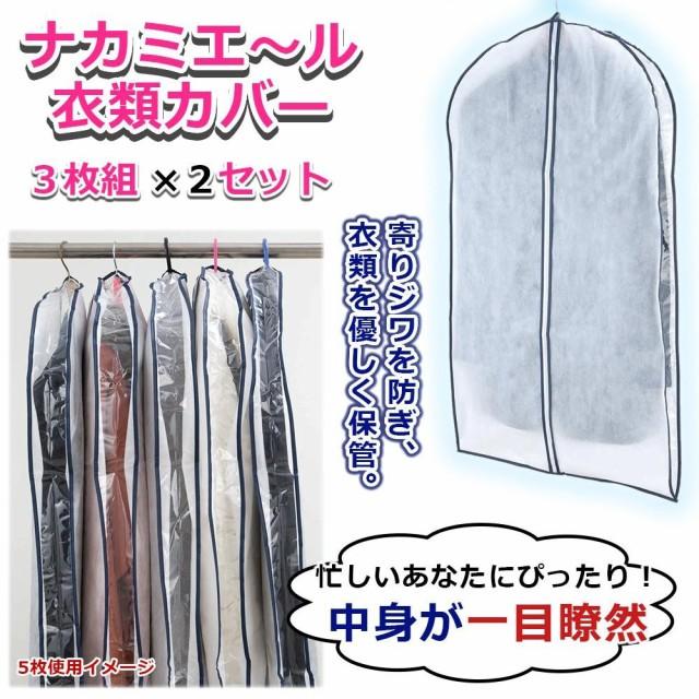 ナカミエール衣類カバー 3枚組 FIN-713 2セット