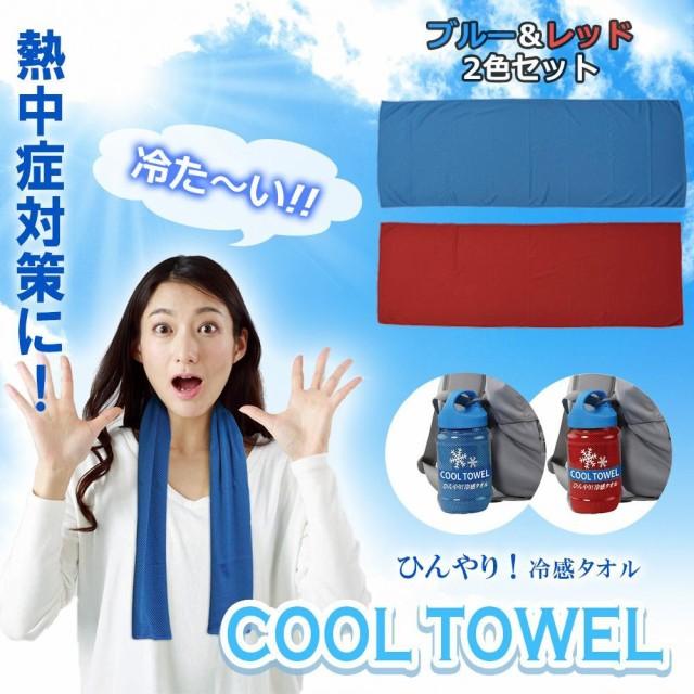 ひんやり冷感タオル COOL TOWEL 2セット