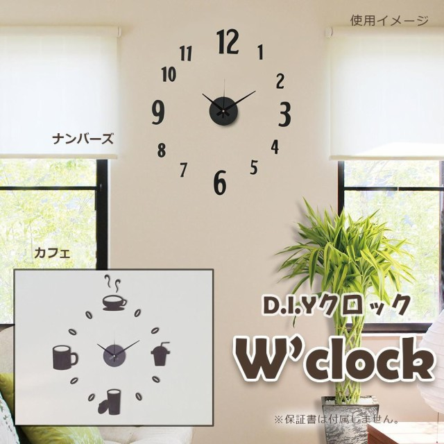 D.I.Yクロック W'clock