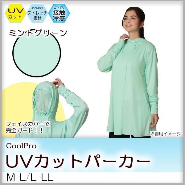 CoolPro UVカットパーカー ミントグリーン