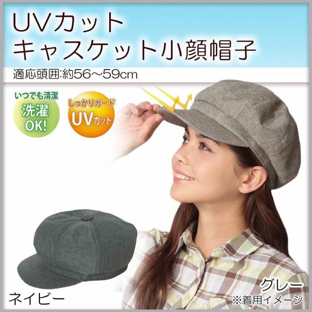 UVカット キャスケット 小顔帽子