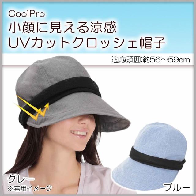 CoolPro 小顔に見える涼感UVカットクロッシェ帽子...