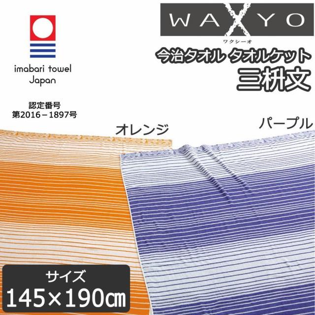 ロマンス小杉 WAXYO 今治タオル タオルケット 三...