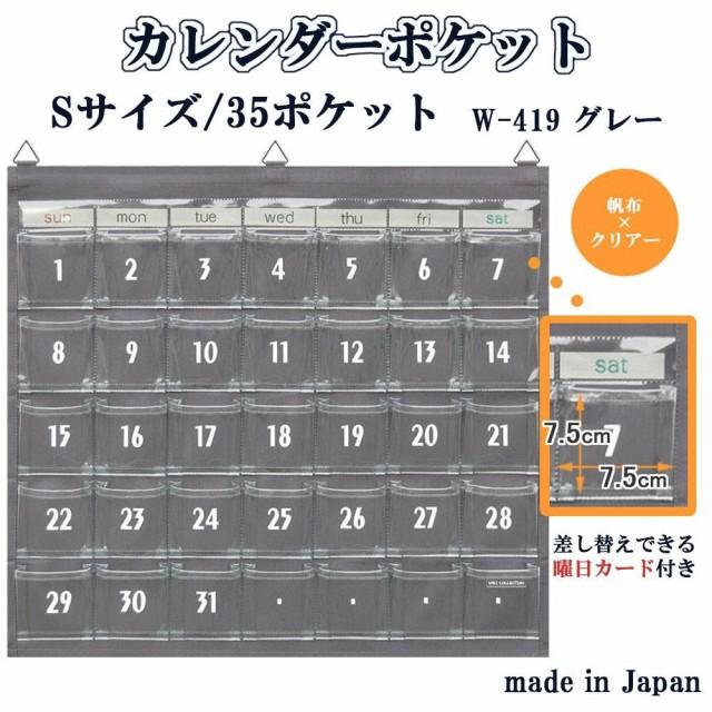 日本製 SAKI(サキ) カレンダーポケット Sサイズ W...