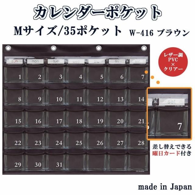 日本製 SAKI(サキ) カレンダーポケット Mサイズ W...