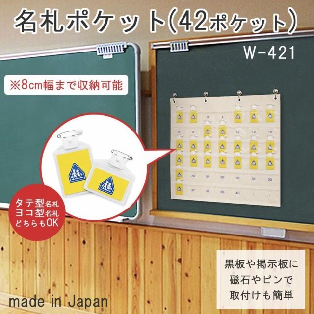 日本製 SAKI(サキ) 名札ポケット(42P) オフホワイ...