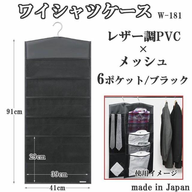 日本製 SAKI(サキ) ワイシャツケース レザー調PVC...